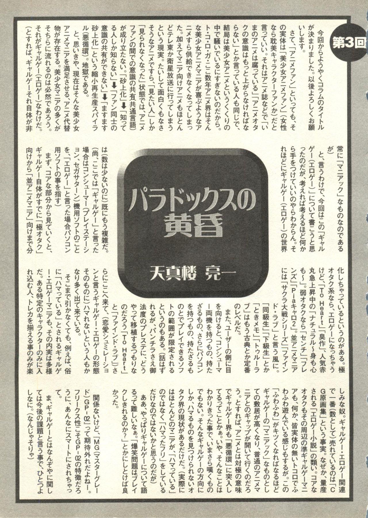 Pai;kuu 1998 July Vol. 11 251