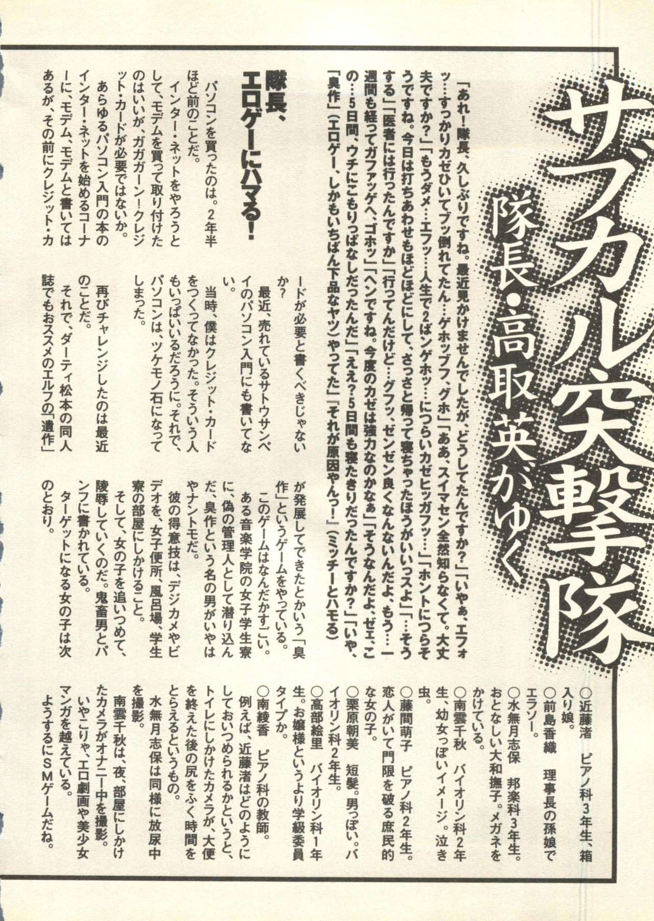 Pai;kuu 1998 July Vol. 11 252
