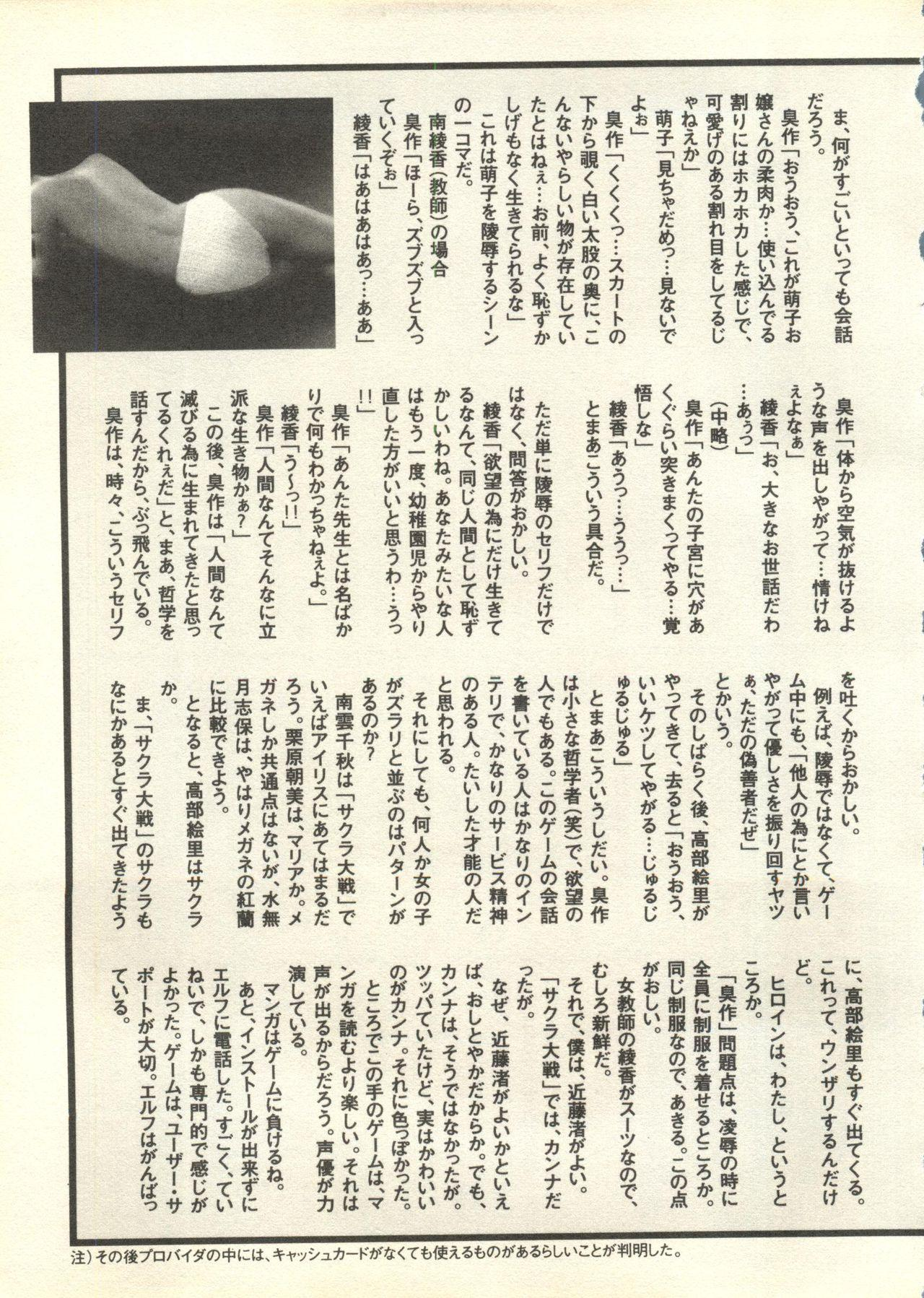 Pai;kuu 1998 July Vol. 11 253