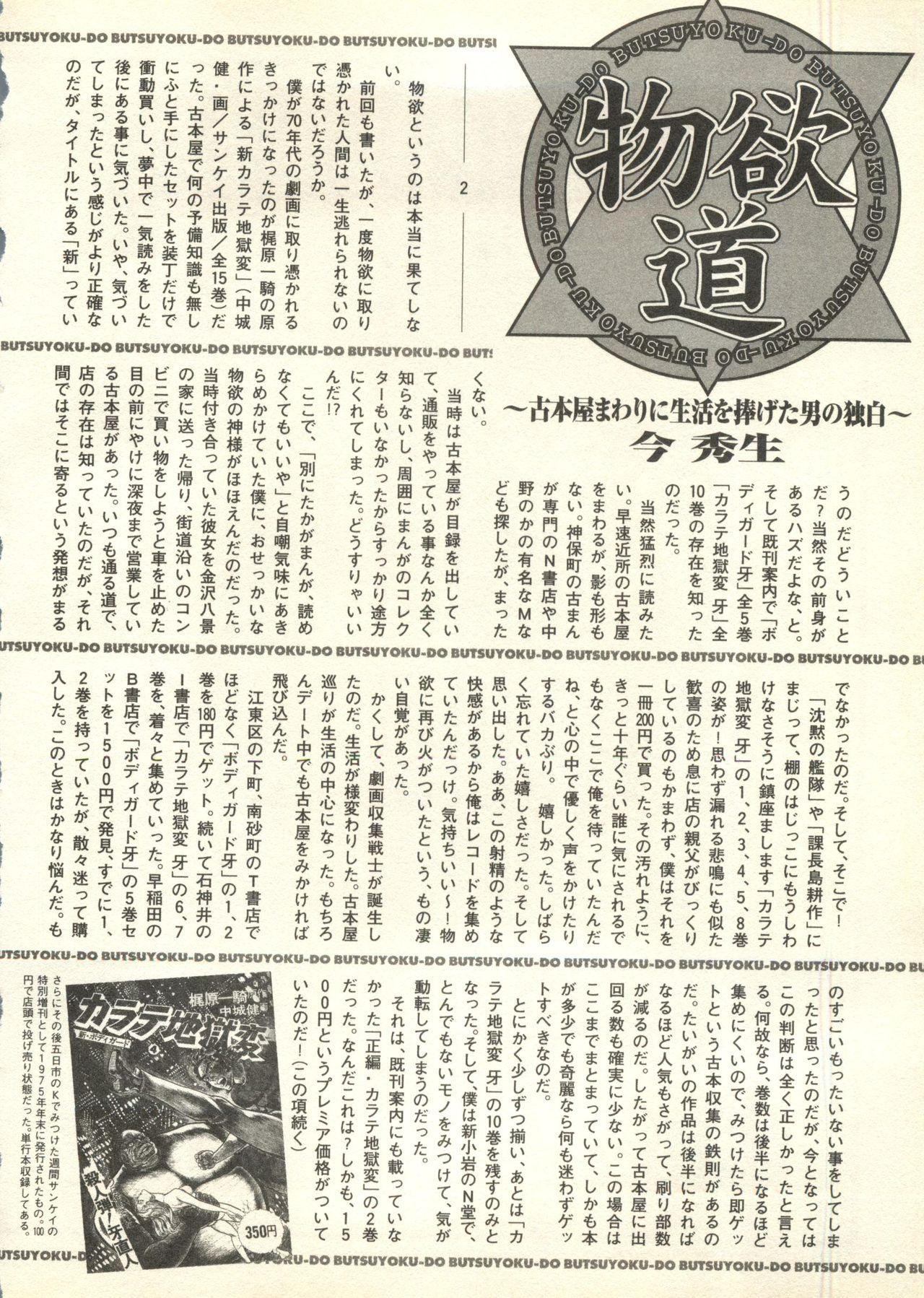 Pai;kuu 1998 July Vol. 11 254