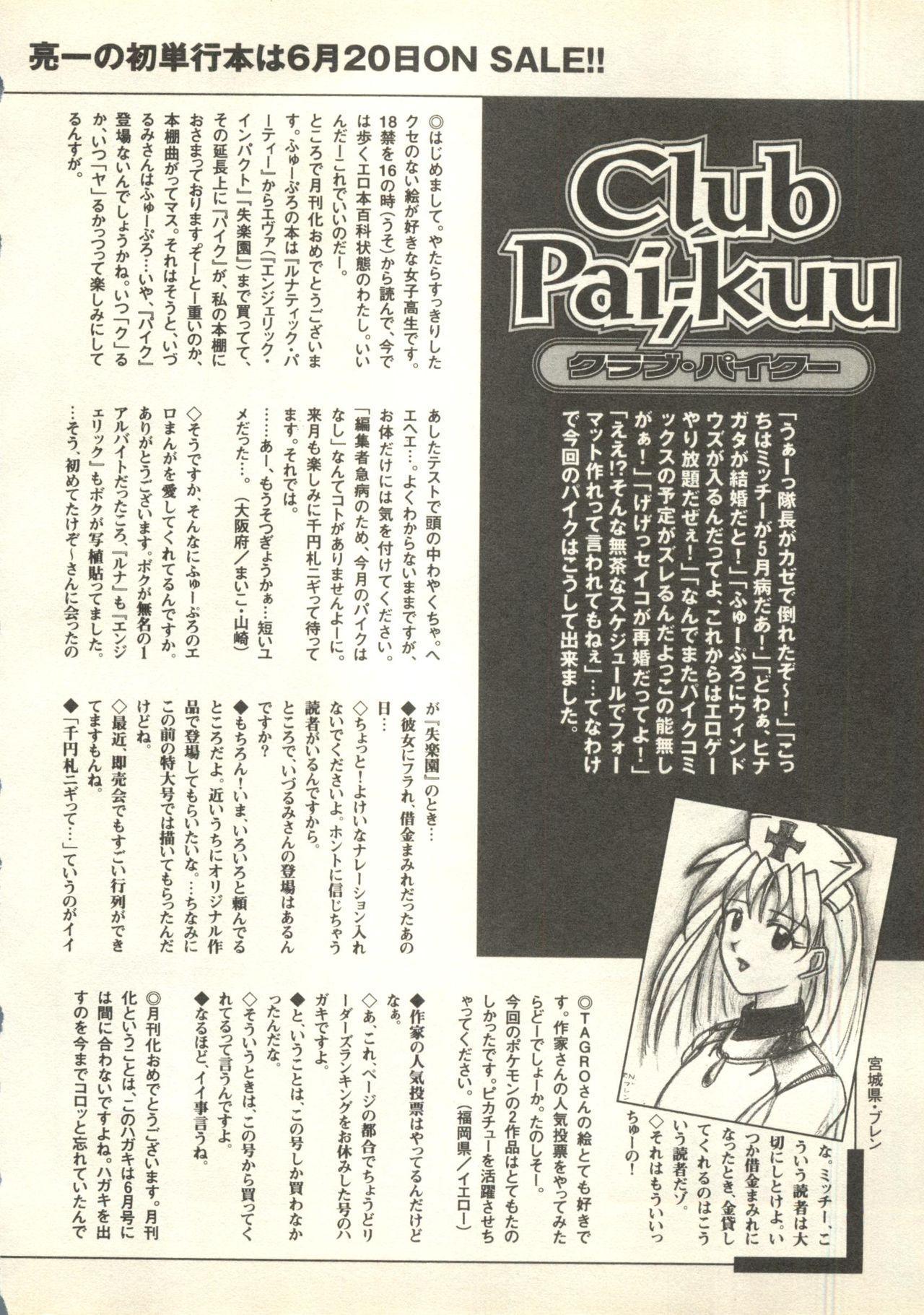 Pai;kuu 1998 July Vol. 11 256