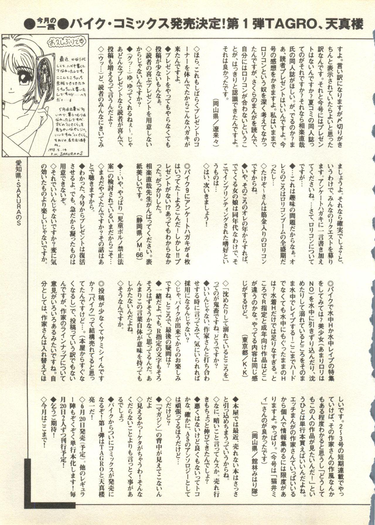 Pai;kuu 1998 July Vol. 11 257