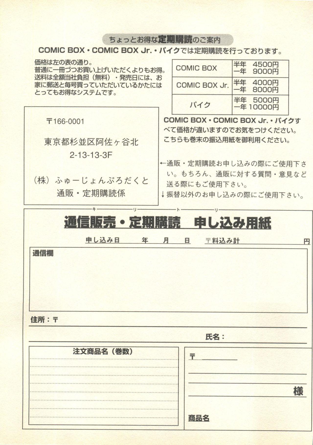 Pai;kuu 1998 July Vol. 11 267