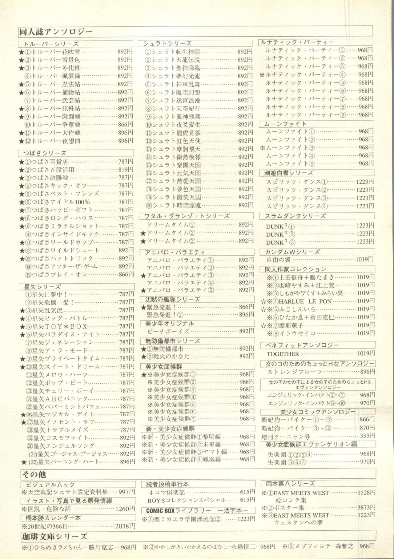Pai;kuu 1998 July Vol. 11 268