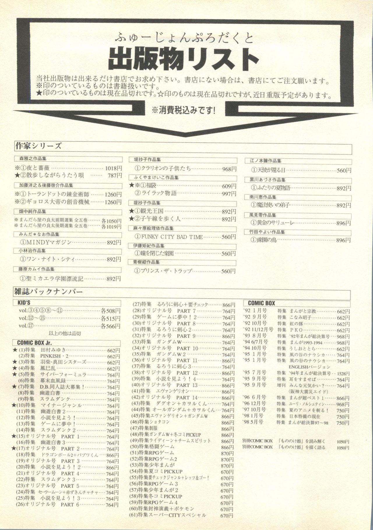 Pai;kuu 1998 July Vol. 11 269