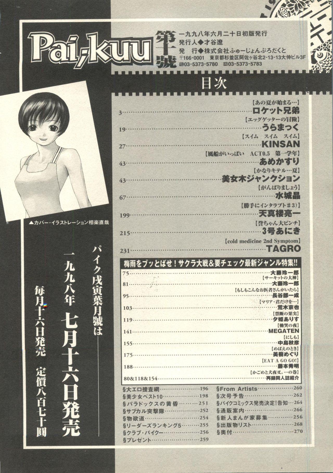 Pai;kuu 1998 July Vol. 11 270