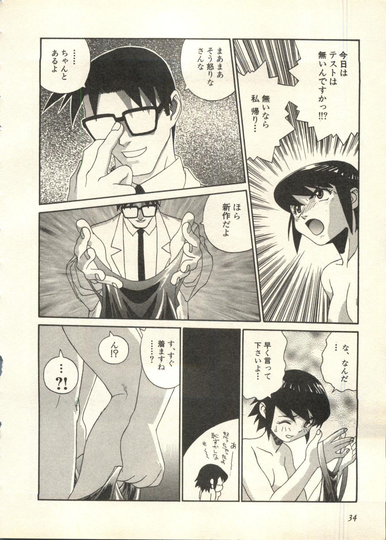 Pai;kuu 1998 July Vol. 11 34
