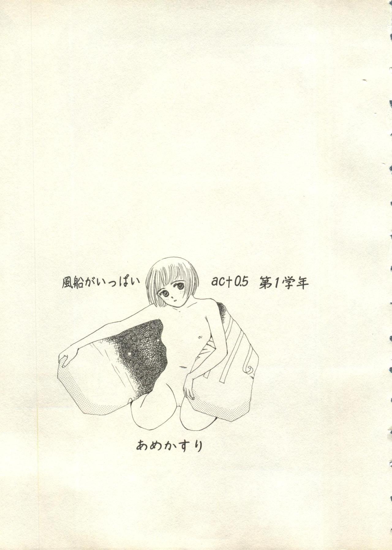 Pai;kuu 1998 July Vol. 11 43