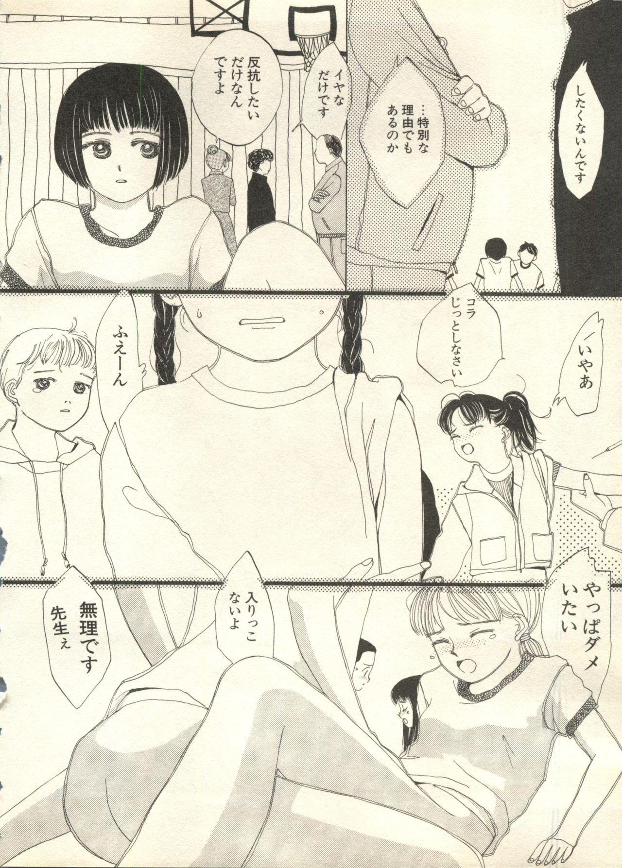 Pai;kuu 1998 July Vol. 11 46