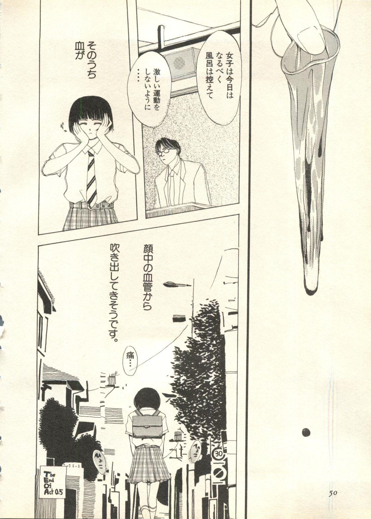 Pai;kuu 1998 July Vol. 11 50