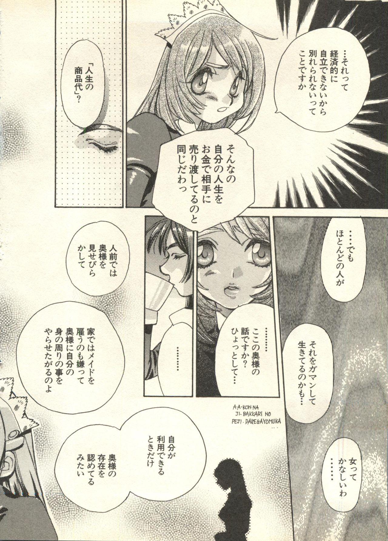Pai;kuu 1998 July Vol. 11 70