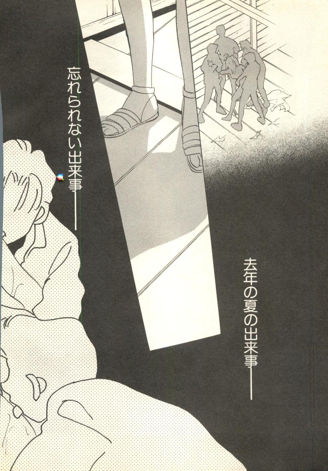 Pai;kuu 1998 July Vol. 11 8