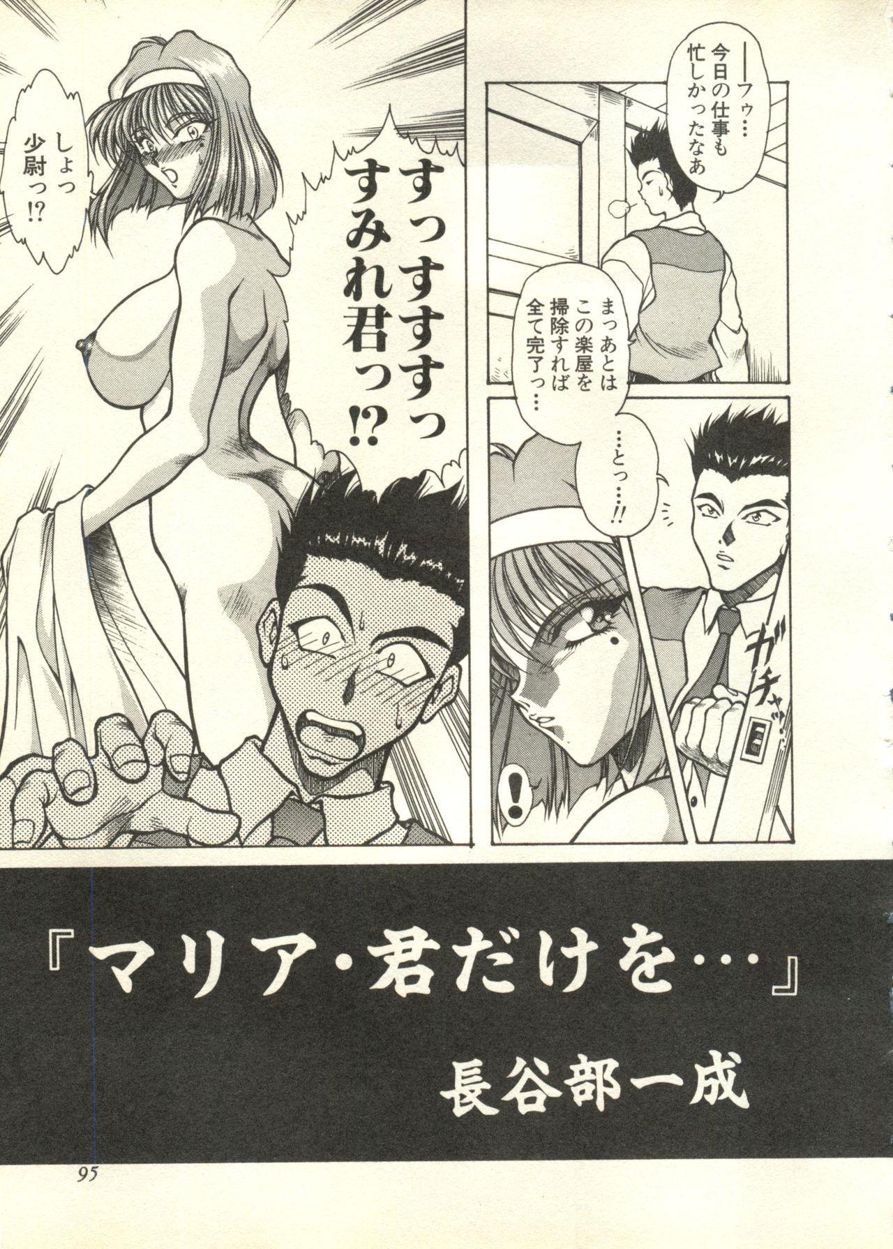 Pai;kuu 1998 July Vol. 11 95