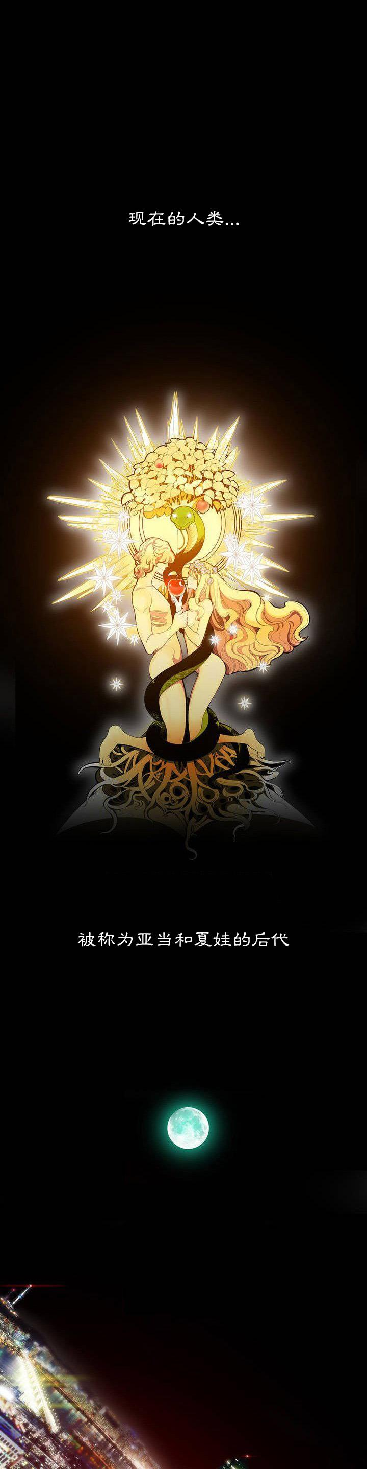 Lilith`s Cord Ch.1-2 1