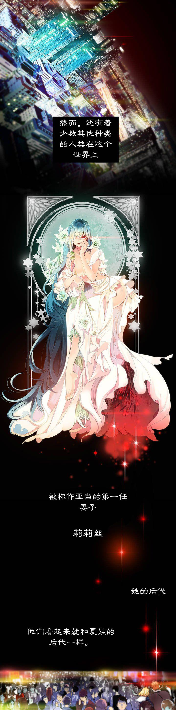 Lilith`s Cord Ch.1-2 2