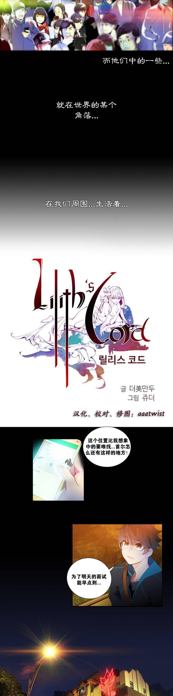 Lilith`s Cord Ch.1-2 3