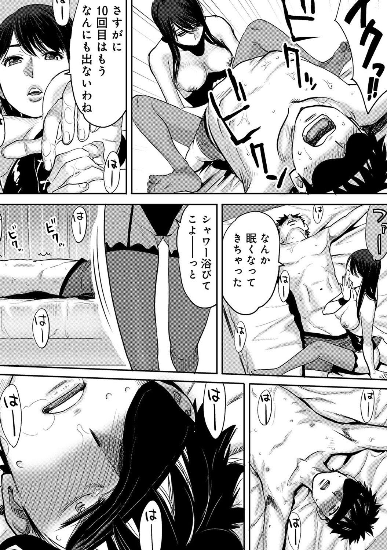 Koukan ─ Ano Toki… Ano Musume ♀ Toitsu ♂ Tetara ─ 2 104
