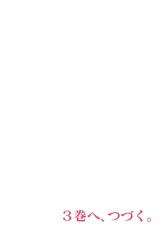 Koukan ─ Ano Toki… Ano Musume ♀ Toitsu ♂ Tetara ─ 2 105