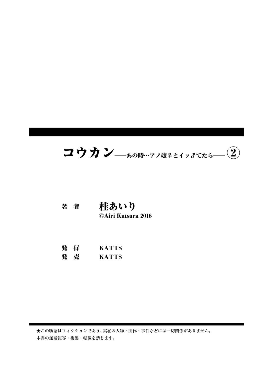Koukan ─ Ano Toki… Ano Musume ♀ Toitsu ♂ Tetara ─ 2 107