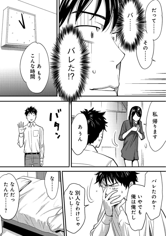 Koukan ─ Ano Toki… Ano Musume ♀ Toitsu ♂ Tetara ─ 2 11