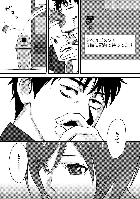 Koukan ─ Ano Toki… Ano Musume ♀ Toitsu ♂ Tetara ─ 2 13