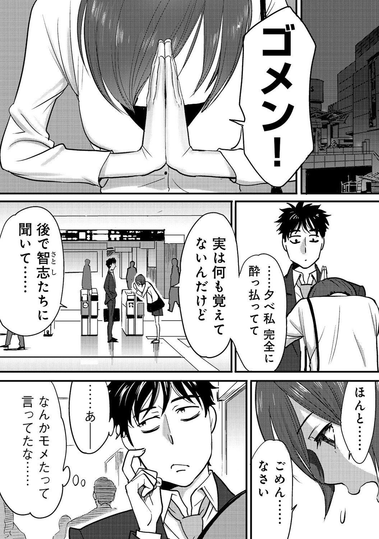 Koukan ─ Ano Toki… Ano Musume ♀ Toitsu ♂ Tetara ─ 2 14