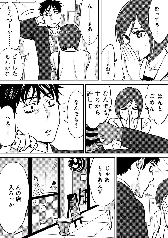 Koukan ─ Ano Toki… Ano Musume ♀ Toitsu ♂ Tetara ─ 2 15