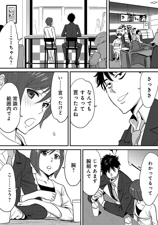 Koukan ─ Ano Toki… Ano Musume ♀ Toitsu ♂ Tetara ─ 2 16