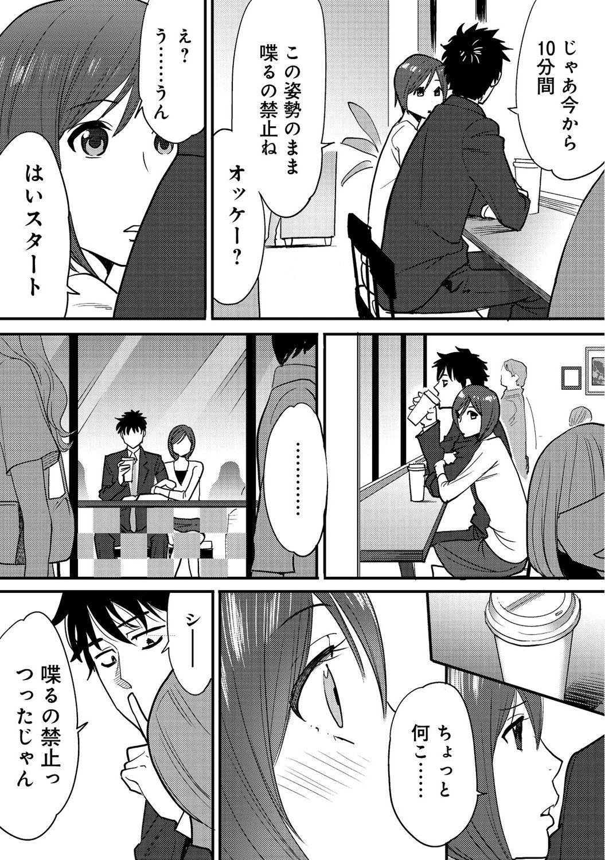 Koukan ─ Ano Toki… Ano Musume ♀ Toitsu ♂ Tetara ─ 2 17