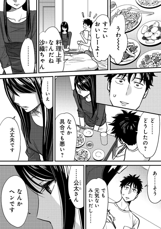 Koukan ─ Ano Toki… Ano Musume ♀ Toitsu ♂ Tetara ─ 2 24