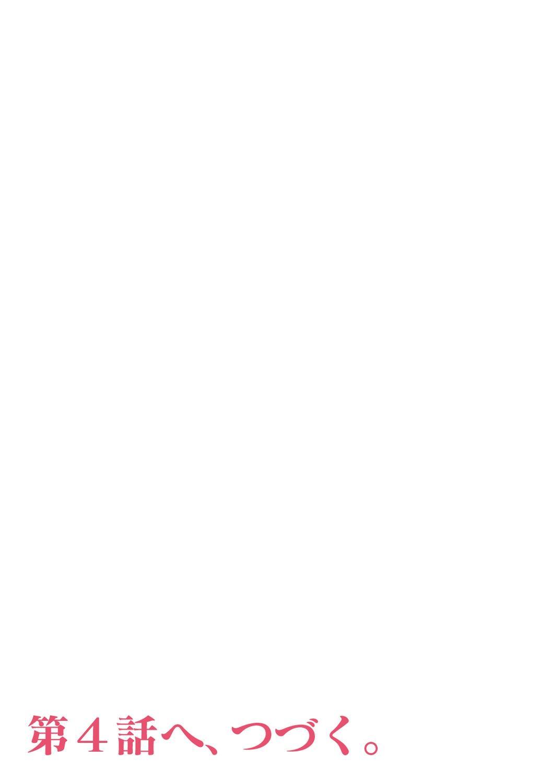 Koukan ─ Ano Toki… Ano Musume ♀ Toitsu ♂ Tetara ─ 2 26