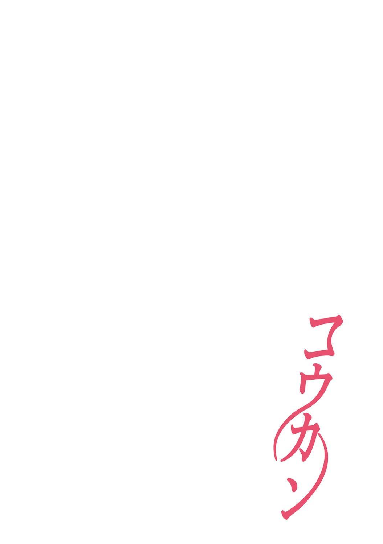 Koukan ─ Ano Toki… Ano Musume ♀ Toitsu ♂ Tetara ─ 2 27