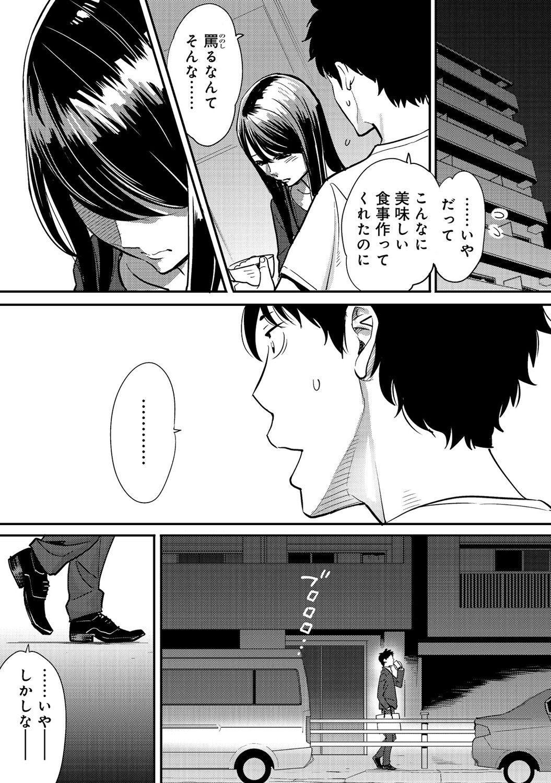 Koukan ─ Ano Toki… Ano Musume ♀ Toitsu ♂ Tetara ─ 2 28