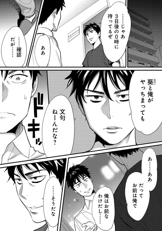 Koukan ─ Ano Toki… Ano Musume ♀ Toitsu ♂ Tetara ─ 2 2