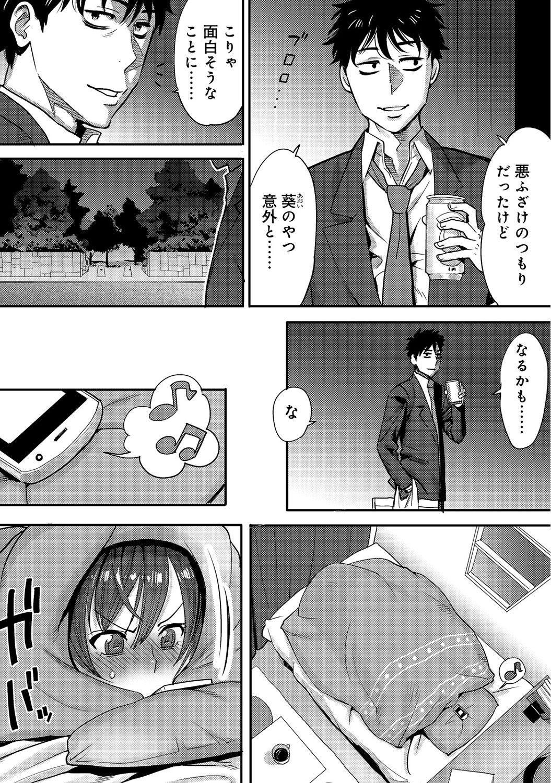 Koukan ─ Ano Toki… Ano Musume ♀ Toitsu ♂ Tetara ─ 2 29