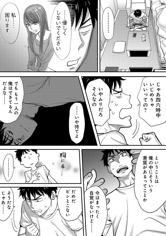 Koukan ─ Ano Toki… Ano Musume ♀ Toitsu ♂ Tetara ─ 2 31