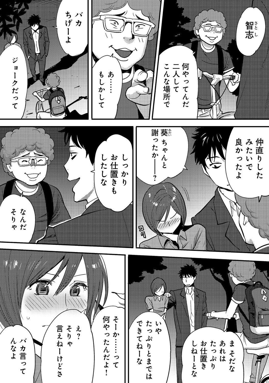 Koukan ─ Ano Toki… Ano Musume ♀ Toitsu ♂ Tetara ─ 2 36
