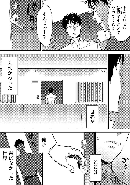 Koukan ─ Ano Toki… Ano Musume ♀ Toitsu ♂ Tetara ─ 2 3