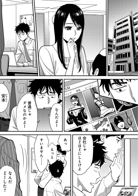 Koukan ─ Ano Toki… Ano Musume ♀ Toitsu ♂ Tetara ─ 2 41