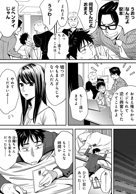 Koukan ─ Ano Toki… Ano Musume ♀ Toitsu ♂ Tetara ─ 2 42