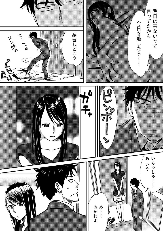 Koukan ─ Ano Toki… Ano Musume ♀ Toitsu ♂ Tetara ─ 2 43