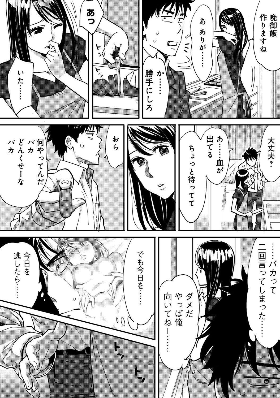 Koukan ─ Ano Toki… Ano Musume ♀ Toitsu ♂ Tetara ─ 2 44