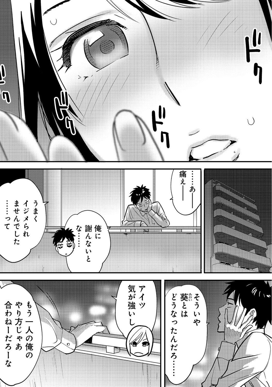 Koukan ─ Ano Toki… Ano Musume ♀ Toitsu ♂ Tetara ─ 2 49