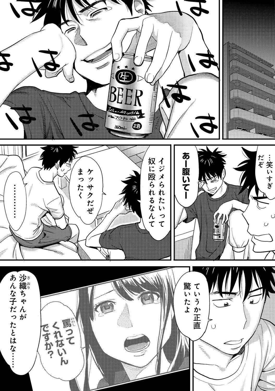Koukan ─ Ano Toki… Ano Musume ♀ Toitsu ♂ Tetara ─ 2 54