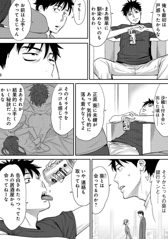 Koukan ─ Ano Toki… Ano Musume ♀ Toitsu ♂ Tetara ─ 2 55