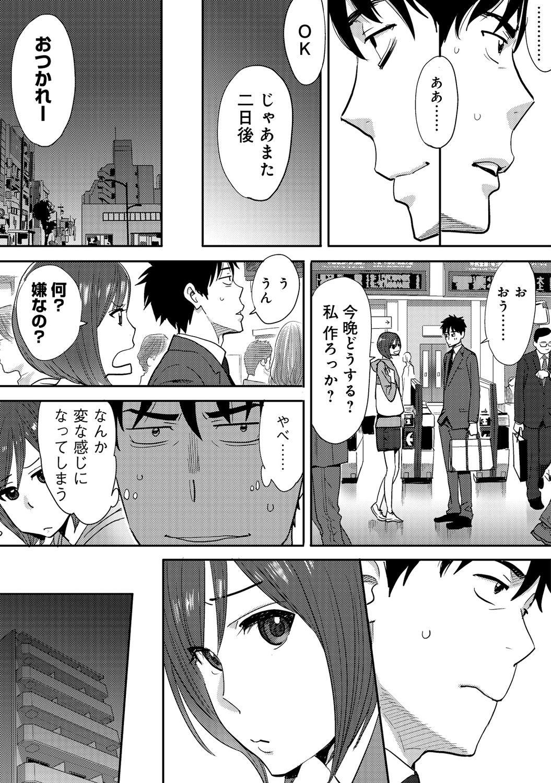 Koukan ─ Ano Toki… Ano Musume ♀ Toitsu ♂ Tetara ─ 2 58