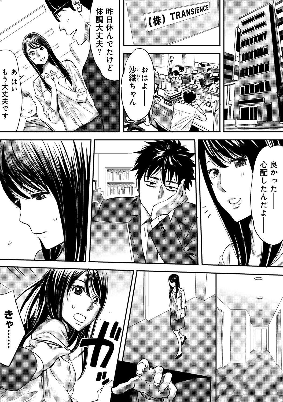 Koukan ─ Ano Toki… Ano Musume ♀ Toitsu ♂ Tetara ─ 2 66