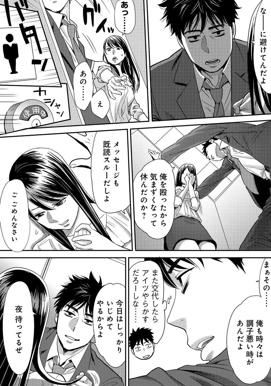 Koukan ─ Ano Toki… Ano Musume ♀ Toitsu ♂ Tetara ─ 2 67