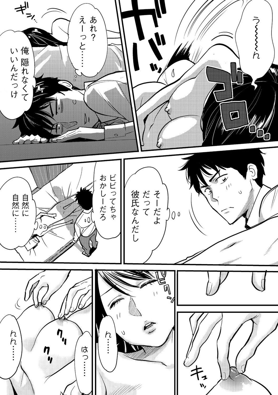 Koukan ─ Ano Toki… Ano Musume ♀ Toitsu ♂ Tetara ─ 2 6