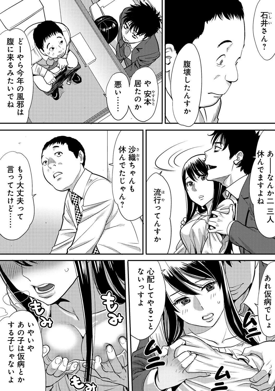 Koukan ─ Ano Toki… Ano Musume ♀ Toitsu ♂ Tetara ─ 2 69